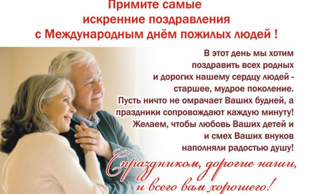 Поздравления пожилым людям в открытке